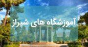 آموزشگاه های شیراز