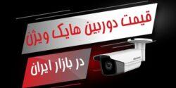 خرید دوربین هایک ویژن و اطلاع از قیمت دوربین مداربسته در IRANCCTV.CENTER